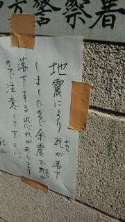【地震】近所の被害
