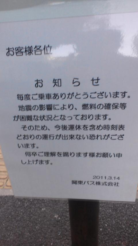 関東バス減便のおそれ
