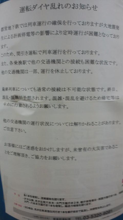 【地震】都営大江戸線