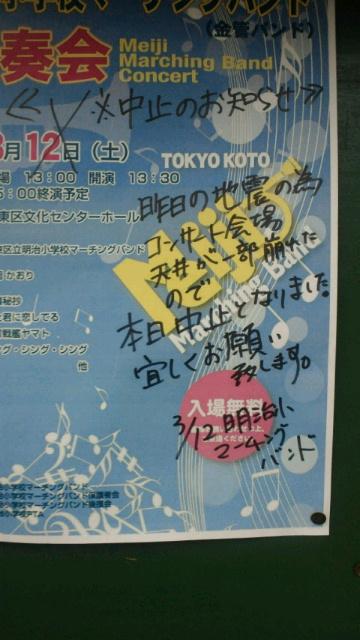 【地震】深川で〜イベント中止