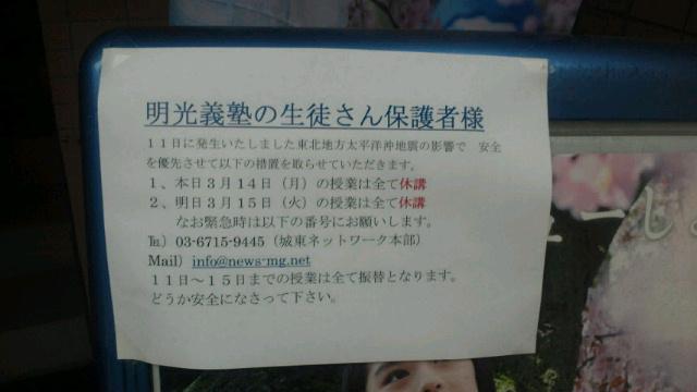 【地震】深川で〜学習塾も休講