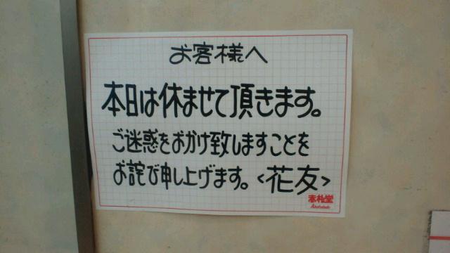 【地震】深川で〜本日休業