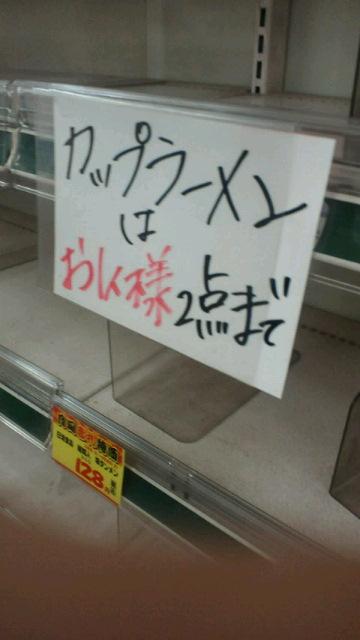 【地震】深川で〜カップ麺売場