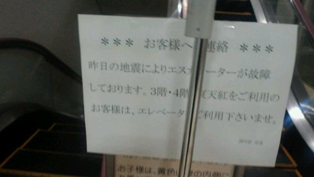 【地震】深川で〜エスカレーター