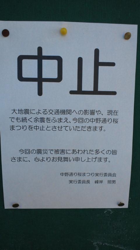 中野桜まつりは中止