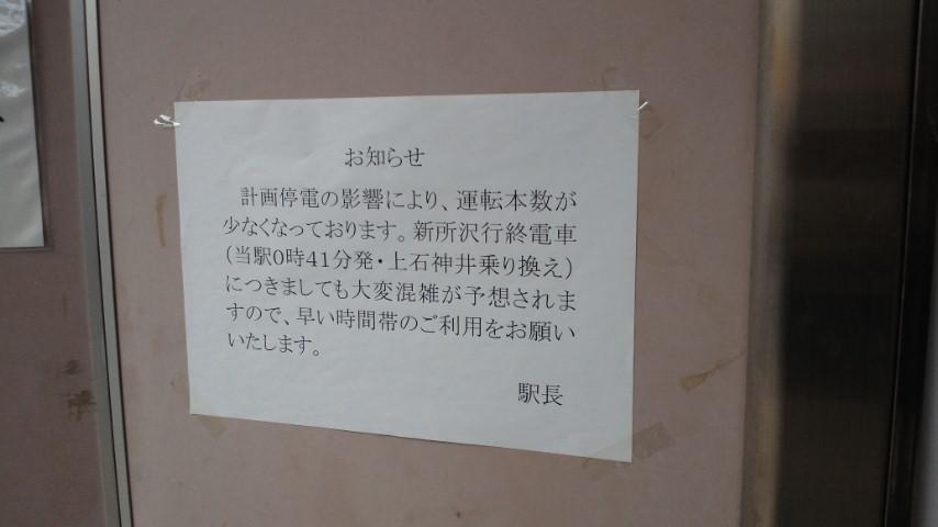沼袋駅の時刻表