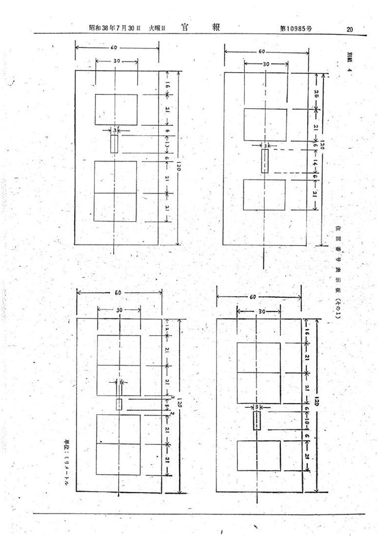 19630730_p20