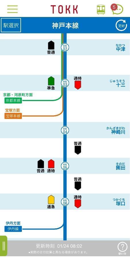 Hankyu_14