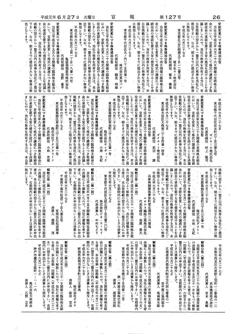 19890627_p26_kktokyopan_chiyodaku